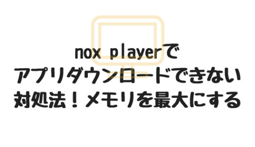 noxpalyerが使えない時の対処法、msconfigでメモリを増やす方法