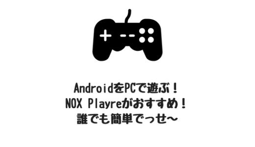 エミュレータでandroidアプリをする方法!noxplayerを使う