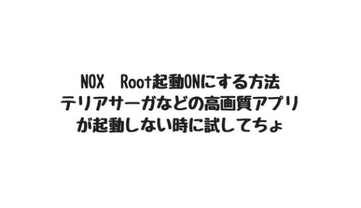 noxplayerでAndroidアプリが起動しない、できない時の対処法
