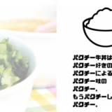 パクチー牛丼