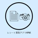 レシート買取アプリONEの評判