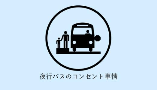 夜行バスのコンセントはどこまで使える?アイロンなどの高電力系は?