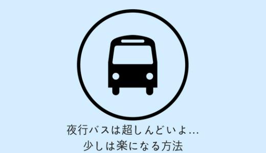 夜行バスはしんどい?少し楽になる方法や道具。200回以上乗ったからわかること