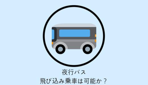 夜行バスは予約なしでも乗れる?飛び込み乗車は可能なの?