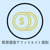 仮想通貨アフィリエイト