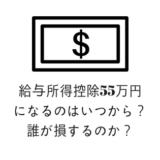 給与所得控除が55万円になるのはいつから