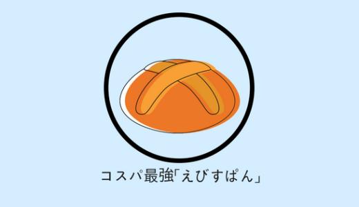 恵比寿コッペパン専門店「えびすぱん」は味、おしゃれ、コスパ最強説
