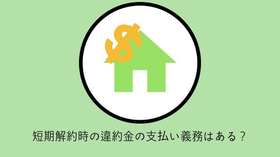 賃貸違約金