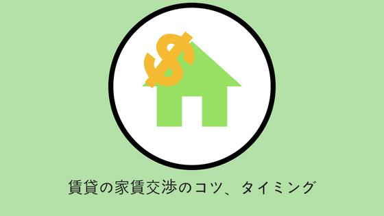 賃貸交渉のコツ