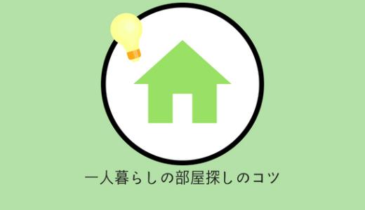 [完全版]元不動産店長が語る、一人暮らしの部屋探しのコツ