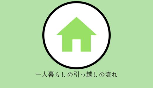 一人暮らしのお部屋探しの流れを分かりやすく解説