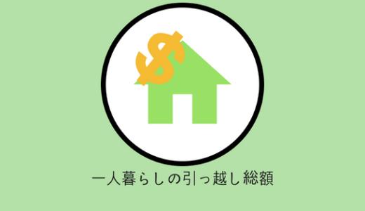 一人暮らしの引っ越し総費用はいくら?内訳と値下げポイント