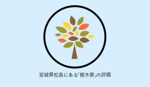 宮城県松島のマイメモリー樹木葬ノビルの場所や料金のあれこれ