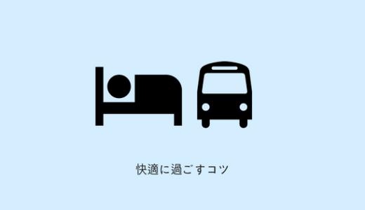 夜行バスでの快適な過ごし方のコツ!三種の神器でリラックスタイム