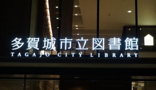 多賀城図書館がおしゃれ!カフェもついてて、居心地満点の勉強スポット!