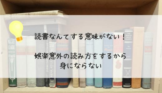 本を読んだって意味はない!読書は旅行と同じ。求めることがナンセンス