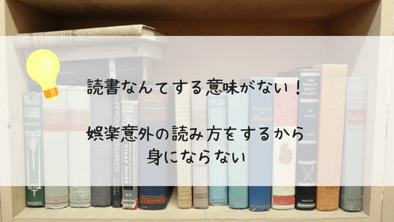 読書に意味はない