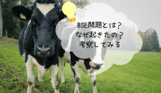 BSE問題は必然的に起きてしまった事件。日本人の食リテラシーの低さが原因