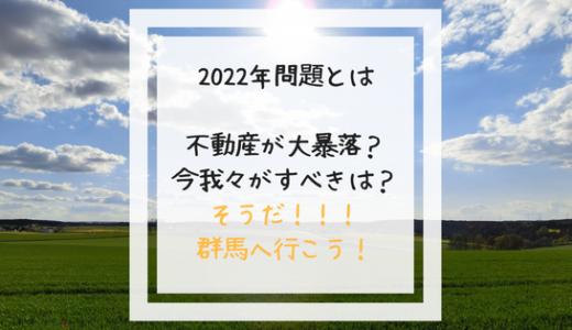 2022年問題とは?不動産大暴落?てか日本大丈夫?農地がヤバたにえん