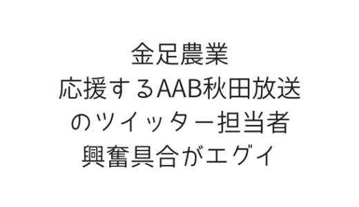 AAB秋田朝日放送のツイッターが面白いからまとめた、興奮具合がエグい