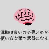 洗脳は悪いのか?