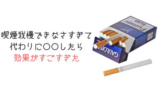 タバコを辞める方法!喫煙我慢できなさすぎて、代わりに○○した