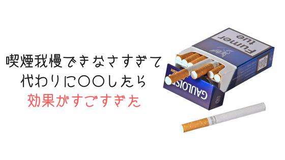 方法 タバコ 辞める タバコを辞める方法