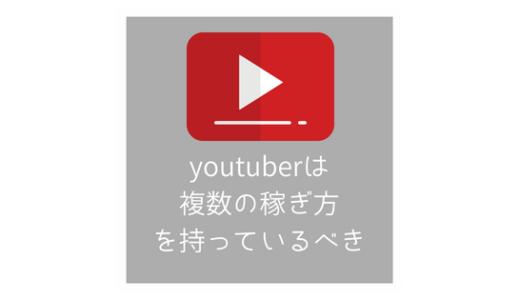 youtuber(ユーチューバー)は複数の稼ぎ方を持ってないと死ぬよね