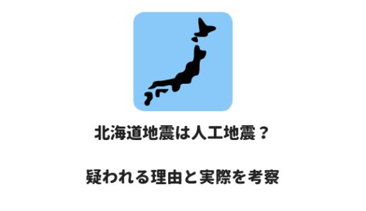 北海道地震が人工地震、阿部の陰謀と言われる理由と真実を考察する