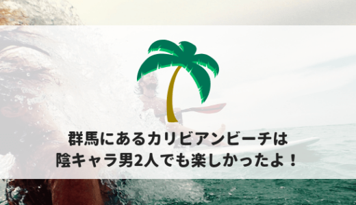 群馬カリビアンビーチは有能遊びスポット。男2人で息切れするまで楽しんだ