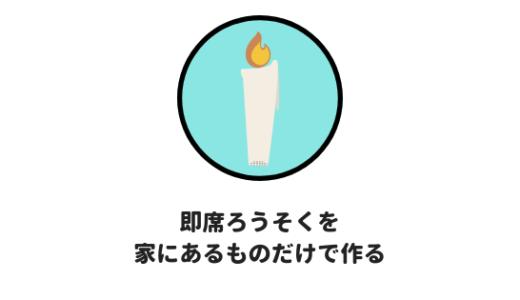 [花火や災害時]ろうそく代わりに役に立つ、即席キャノーラ油と布やティッシュ