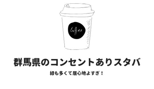 群馬県コンセント有りスタバはココ!前橋元総社店が綺麗で居心地めちゃよい