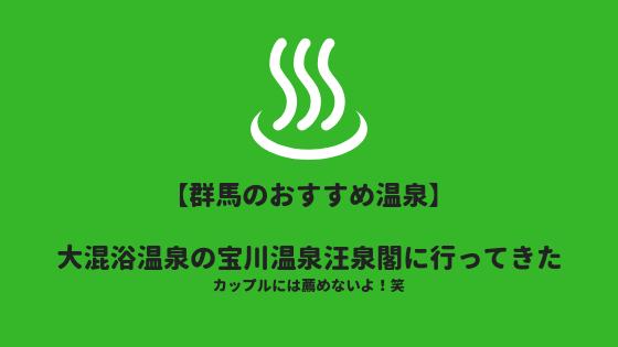 混浴宝川温泉