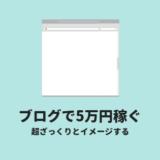 ブログで5万円稼ぐ