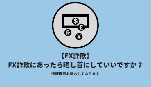 FX詐欺の特徴、あった時の対処法、どうやったらお金を取り返せるか