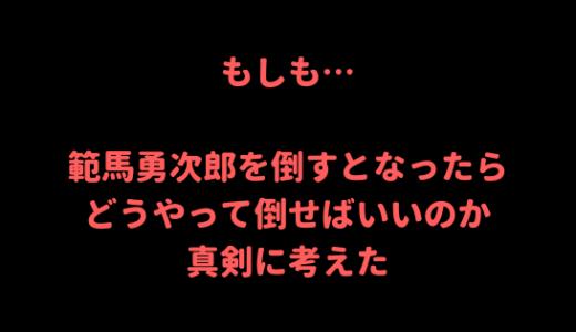 [刃牙最強キャラ]範馬勇次郎を倒す、殺すためにはどうすればいいかを真剣に議論した