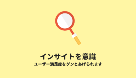 [SEO]書く前にインサイト確認してからキーワードを選ぼう