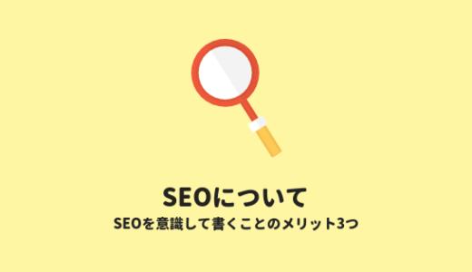 SEOを意識して記事を書くことでのメリットとデメリット