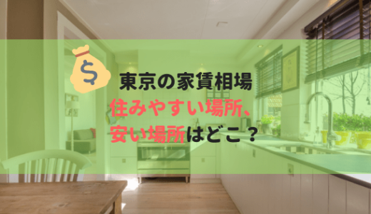東京の平均家賃相場はいくら?住みやすい場所、安い地域はどこ?