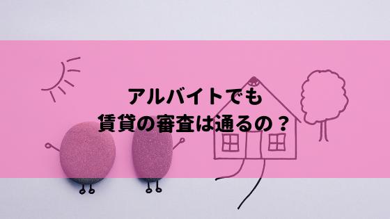 アルバイト賃貸審査