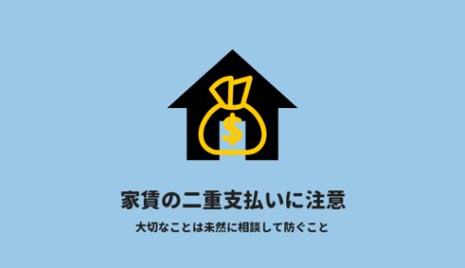 生活保護が引っ越す時は家賃の二重支払いに注意、敷金相殺のお願いをしよう