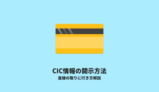 cic情報開示の方法直接編|画像で解説。新宿に行ってきたよー
