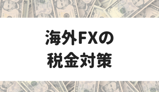 海外FXで勝算があるなら、法人登記をした方が節税でき(そう)だ