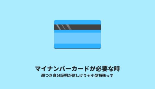 マイナンバーカードがすぐ欲しい時の対処法、[欲しい理由別]