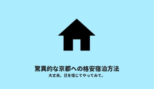 驚異的な京都格安宿泊方法|非現実的だって?できないのは己の行動力不足だ