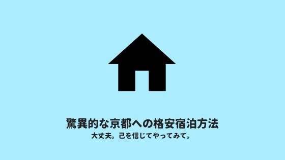京都への格安宿泊方法