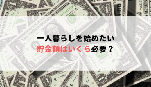一人暮らしを始めるには貯金はいくら必要?元不動産店長が答えます