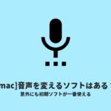 音声を変えるソフト