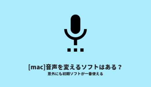 録音した声や動画の声を変えるには?ボイスチェンジャーを使えばいいか?