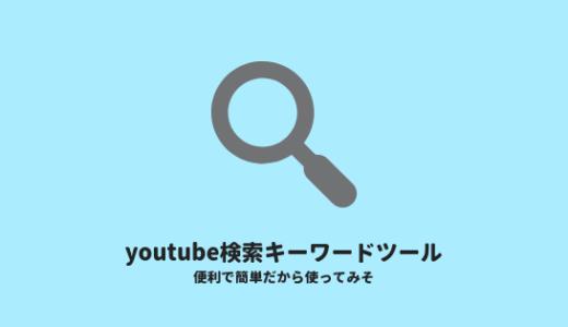 youtubeキーワードツールで使えそうなツール2つ